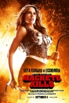 sofia-vergara-poster-machete-kills